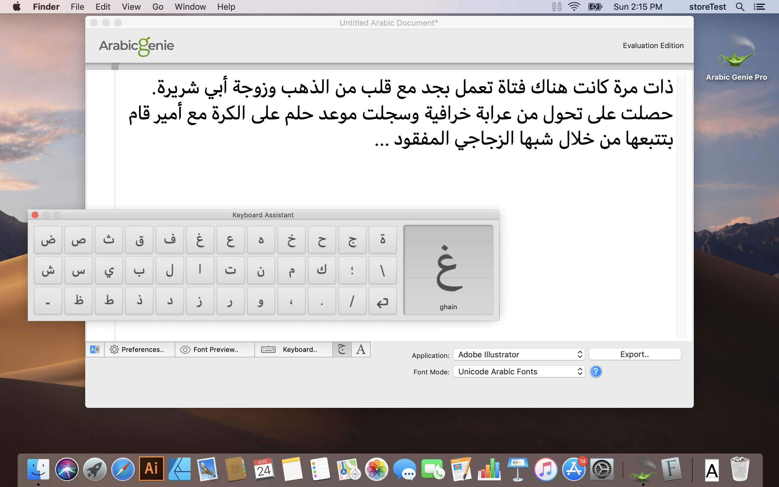Arabic Text processor for Adobe Illustrator, InDesign